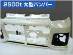 2500t 大型バンパー